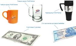 Подарок от Profit-Partner