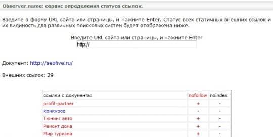 проверка сайта на внешние ссылки