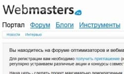 Инвайт на webmasters.ru