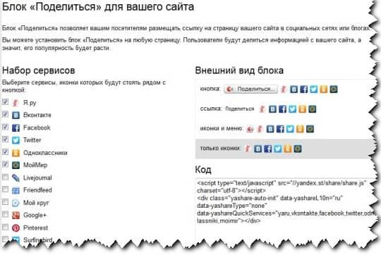 кнопки социальных сетей от Яндекса