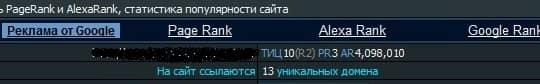 alexa rank 3-го сайта