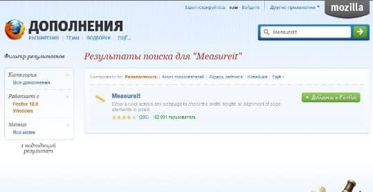 добавление Measureit в браузер Mozilla Firefox