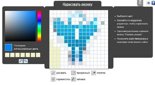 редактирование фавикона