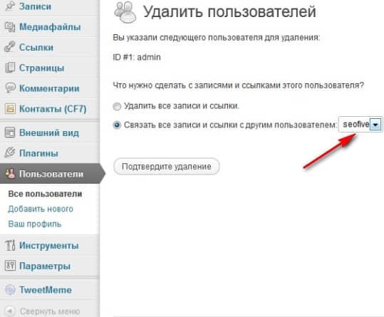удаление пользователя в WP