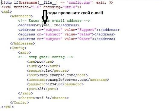 изменяем настройки в файле config.php