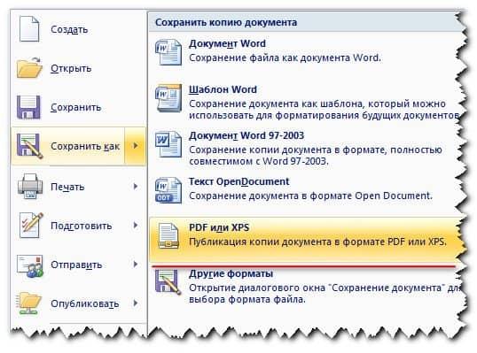 сохранение документа word в pdf-формат
