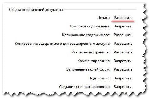 pdf-файл со снятой защитой