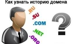 История домена