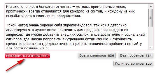 проверка текста с помощью сайта text.ru