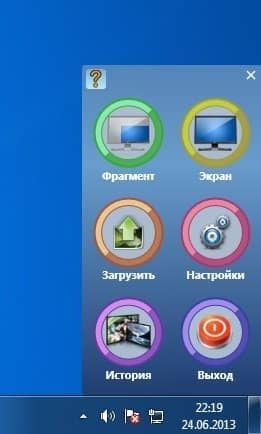 программа MagicScreenshot в работе