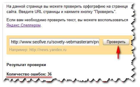 проверка орфографии по адресу страницы с помощью Яндекса