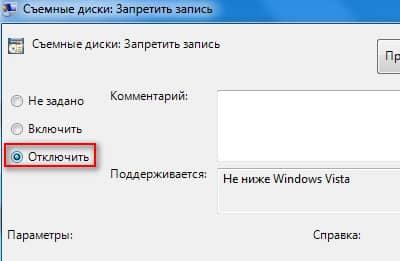 включение/отключение параметра защиты от записи на флешку