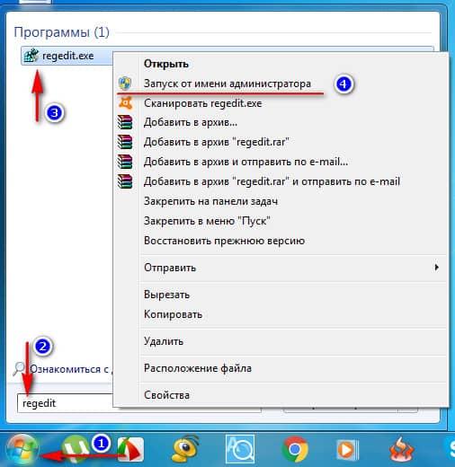 запуск реестра операционной системы