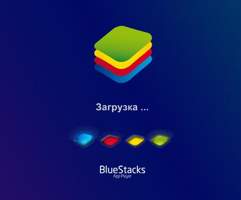 загрузка BlueStacks