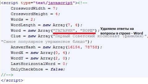 меняем код