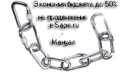 "Мануал – ""Экономия бюджета до 90% на продвижение запросов в Sape.ru"""