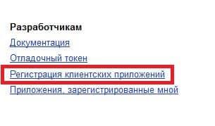 регистрация клиентских приложений