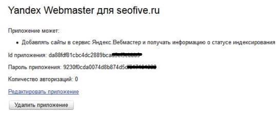 Yandex Webmaster для seofive.ru