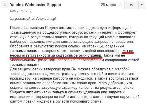 ответ службы поддержки Яндекса