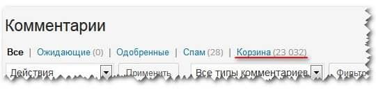 корзина комментариев