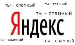 Фильтр Яндекса Ты Спамный