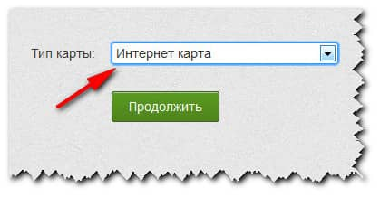 тип карты - Интернет-карта
