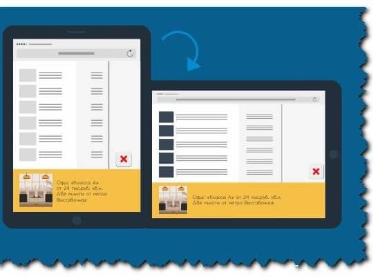 адаптация рекламного блока на планшете