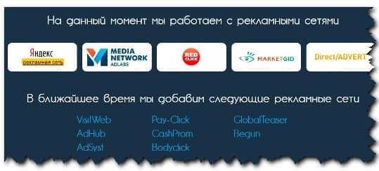 рекламные сети с которыми работает сервис MobaMoba