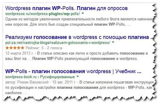выдача Google с расширенным сниппетом
