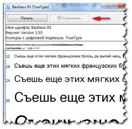 установить шрифт вручную