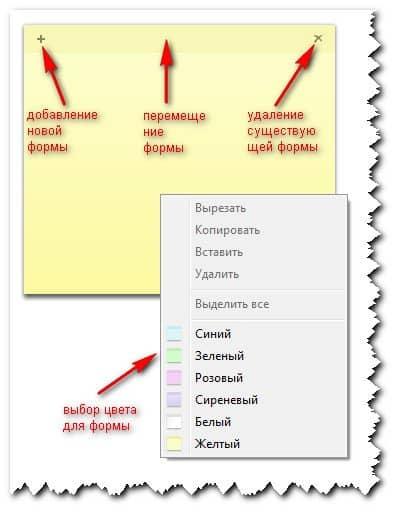 функции формы - записки