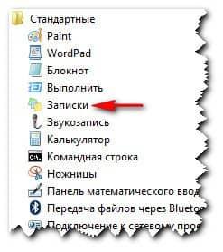 запуск приложения записки