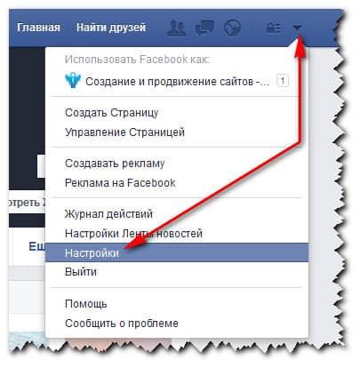 пункт меню Настройки в Facebook