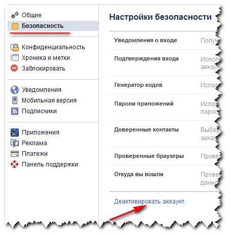 Деактивация аккаунта в Facebook