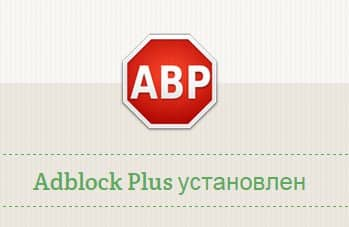 успешная установка ABP