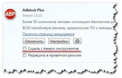 добавление ABP на панель инструментов