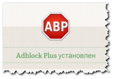 информация об успешной установке ABP