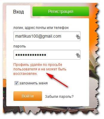 страница авторизации удаленного профиля