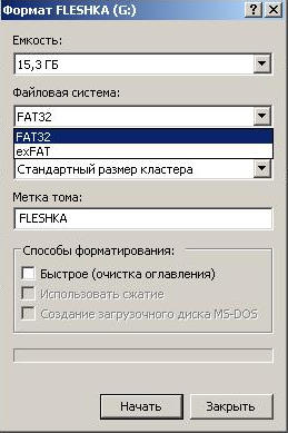 средство форматирвоания в Windows XP