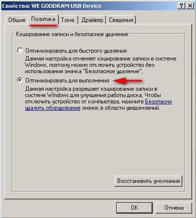 включения режима NTFS-форматирования