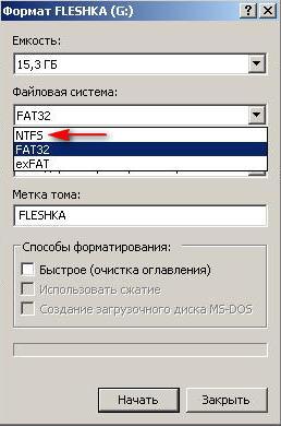 появившейся тип NTFS