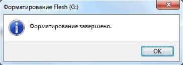сообщение об окончании форматирования