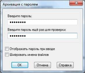установка пароля на папку