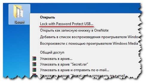 установка пароля с помощью контекстного меню
