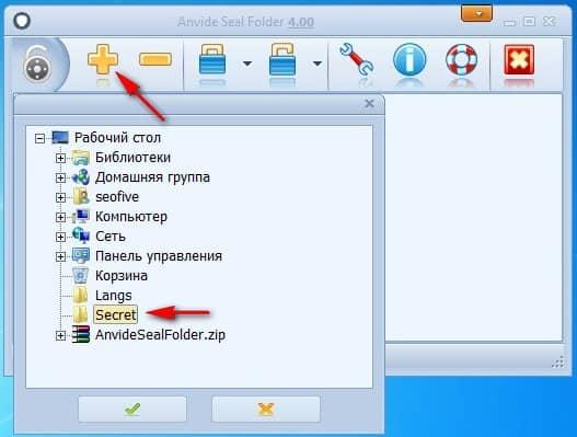 добавление папки на установку пароля