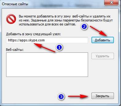 добавление адреса Skype для блокировки рекламы