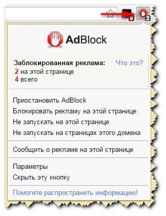 возможности блокировщика рекламы