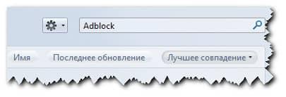 поиск дополнения Adblock Plus