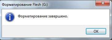 успешное окончание процеса форматирования