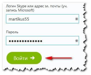 авторизация на сайте Skype
